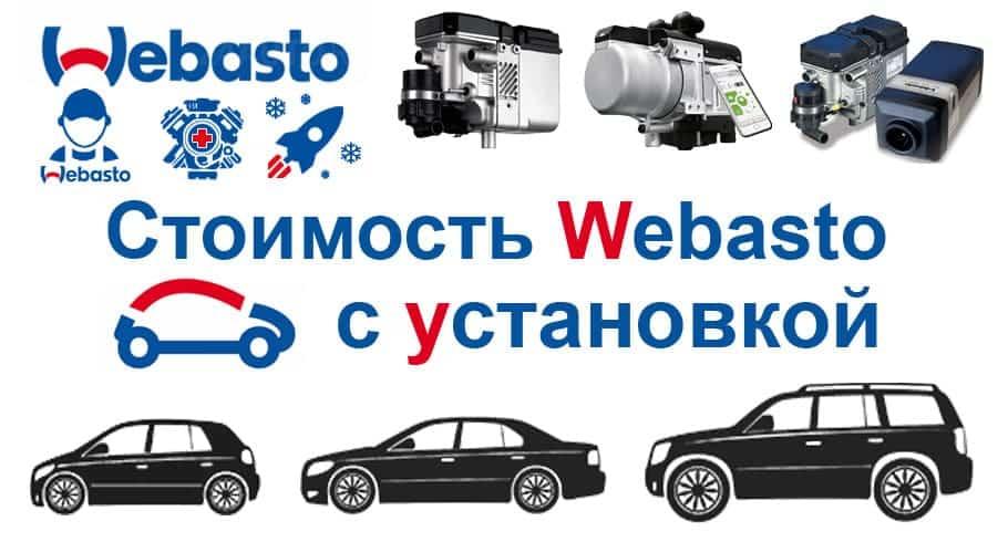 Цена Вебасто с установкой в Томске, стоимость услуг по установке подогревателей и доп. оборудования