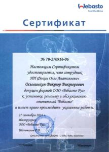 Сертификат Вебасто установщика Осьминкина В.В
