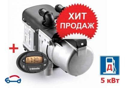 Termo top evo start для дизеля купить в Томске с установкой