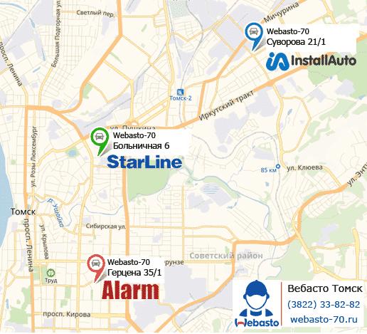 Установка подогревателей Вебасто в Томске - Webasto-70, сеть фирменных установочных центров Аларм, Инстал Авто, Старлайн и Пандора на карте