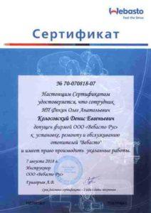 Сертификат Вебасто установщика Колосовского Д.Е