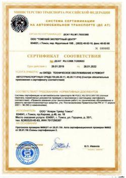 Сертификат соответствия Alarm Tomsk