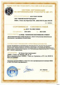 Сертификат соответствия InstallAuto