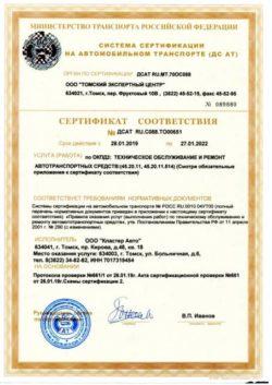Сертификат соответствия Starline
