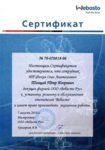 Сертификат Вебасто установщика Танцай П.И.