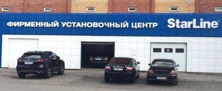 Фирменный установочный центр Старлайн на Больничная 6, Томск