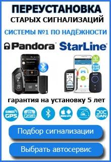 Автосигнализация Томск: установка, ремонт, переустановка сигнализаций